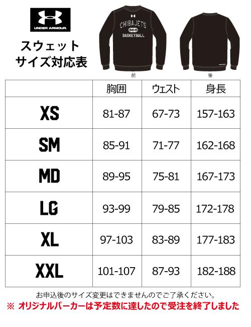 UAサイズ対応表